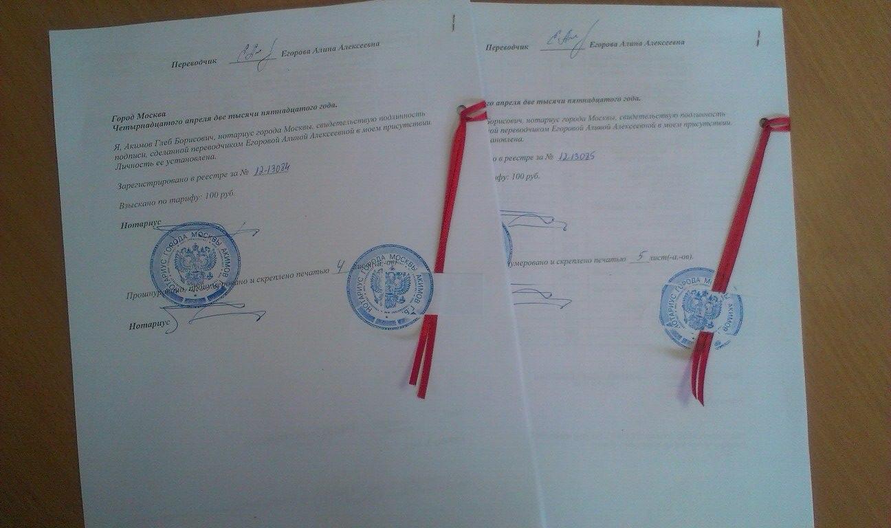 бюро переводов с нотариальным заверением