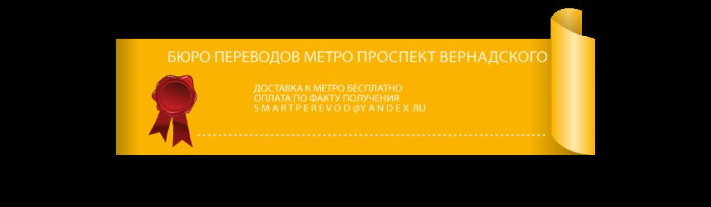 Бюро переводов метро Проспект Вернадского