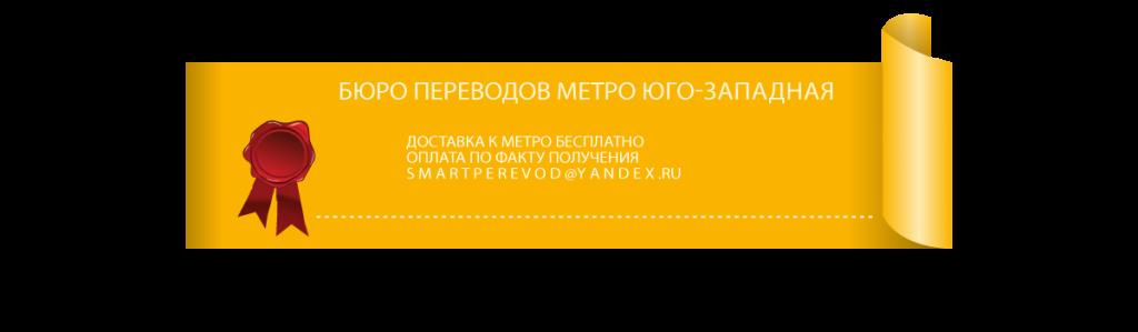 Бюро переводов метро Юго-Западная