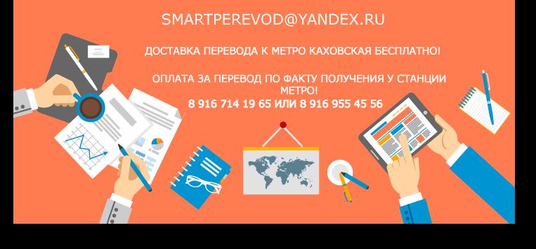 Бюро переводов метро Каховская