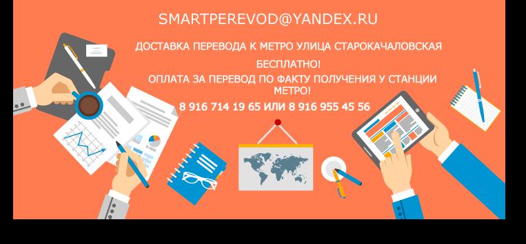 Бюро переводов метро Улица Старокачаловская