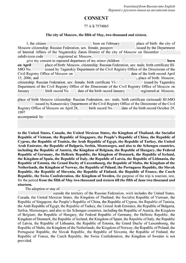 Перевод согласия на выезд ребенка (стр.1)