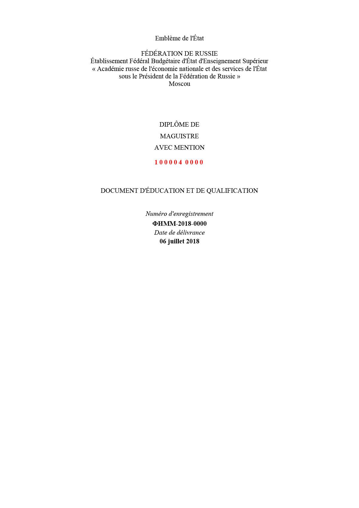Перевод диплома на французский язык