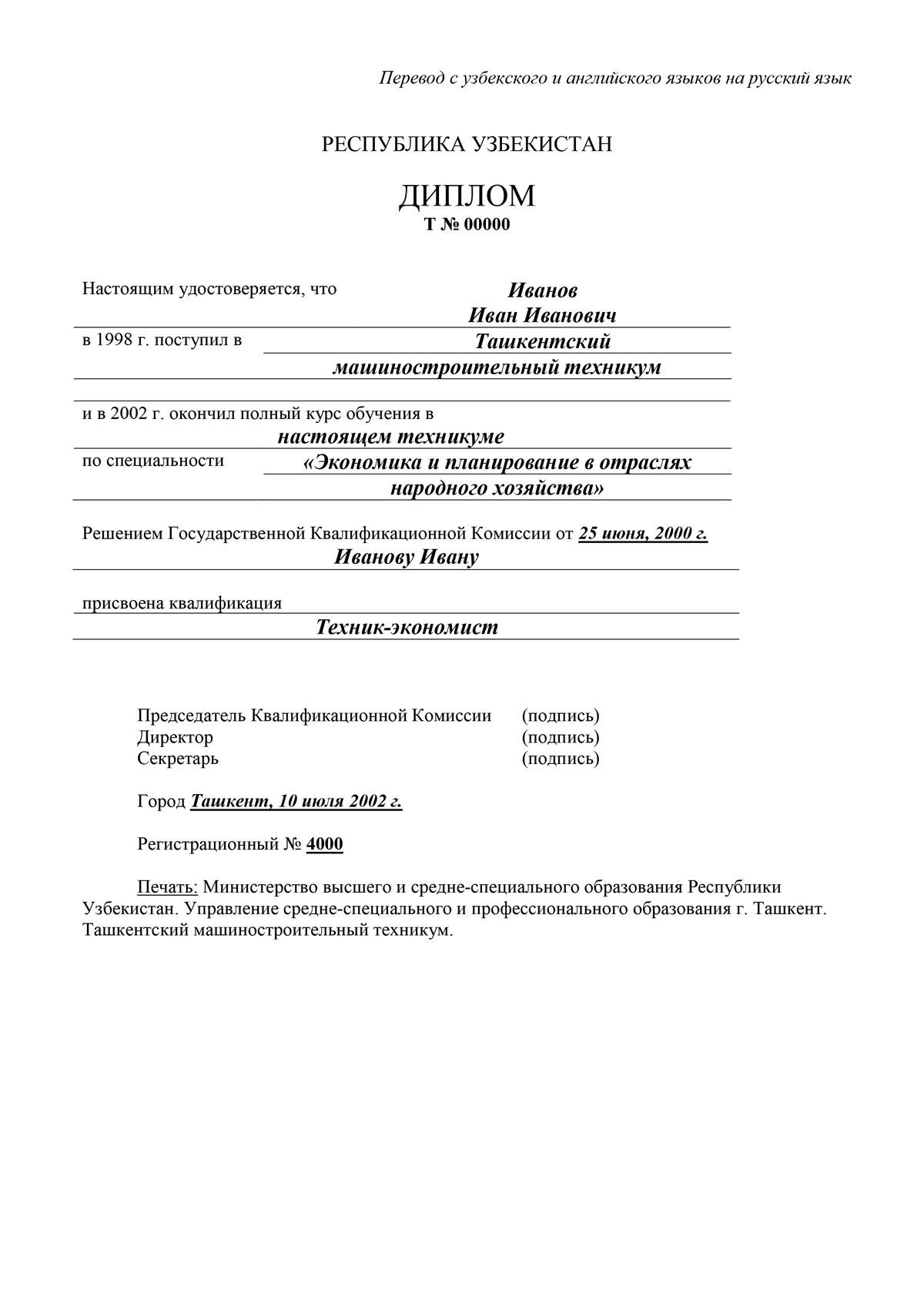 Перевод диплома с узбекского языка