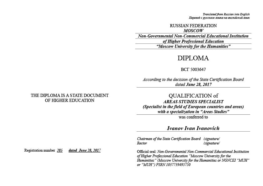 Пример оформления перевода диплома на английский язык