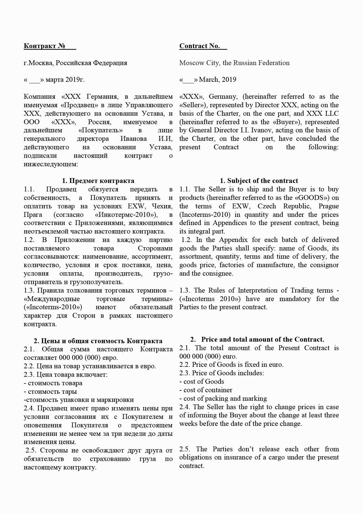 Перевод контракта ВЭД
