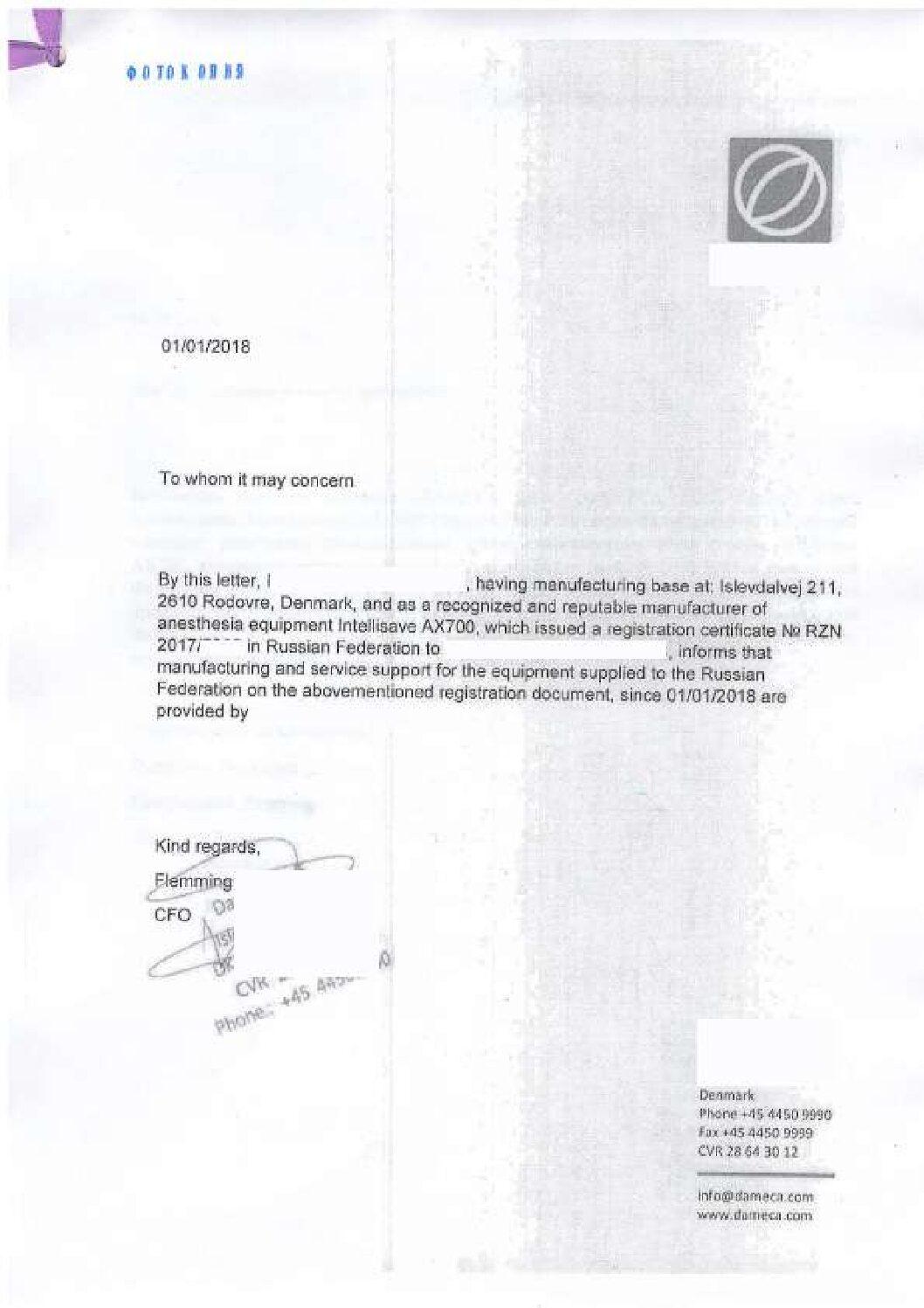 Пример нотариального перевода делового письма с английского