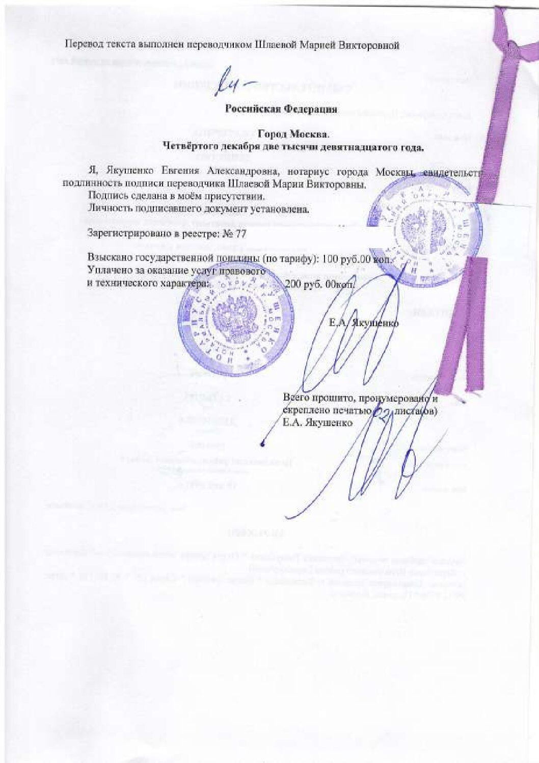 Пример нотариального перевода свидетельства о рождении с литовского