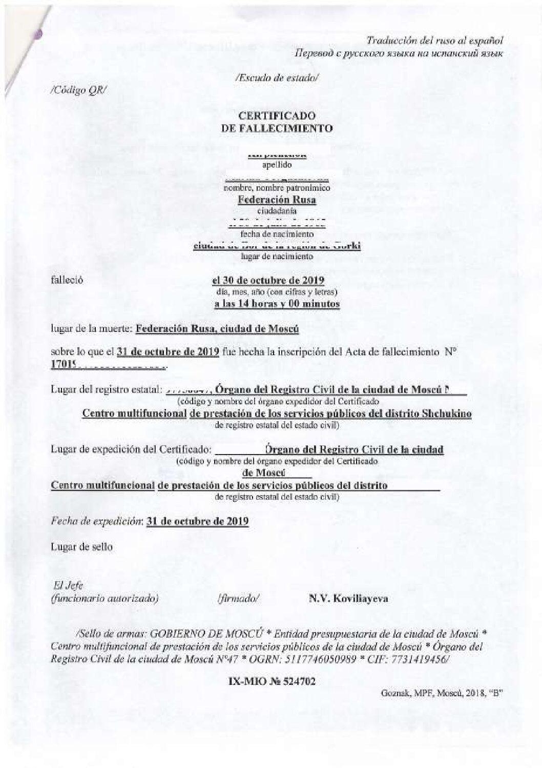 Пример нотариального перевода свидетельства о смерти на испанский