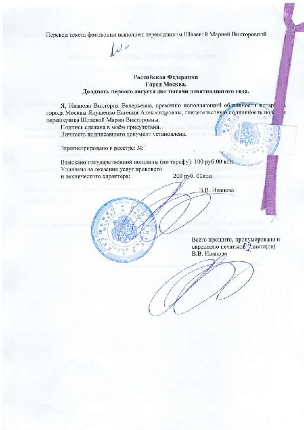 Пример нотариального перевода таможенного сертификата с английского