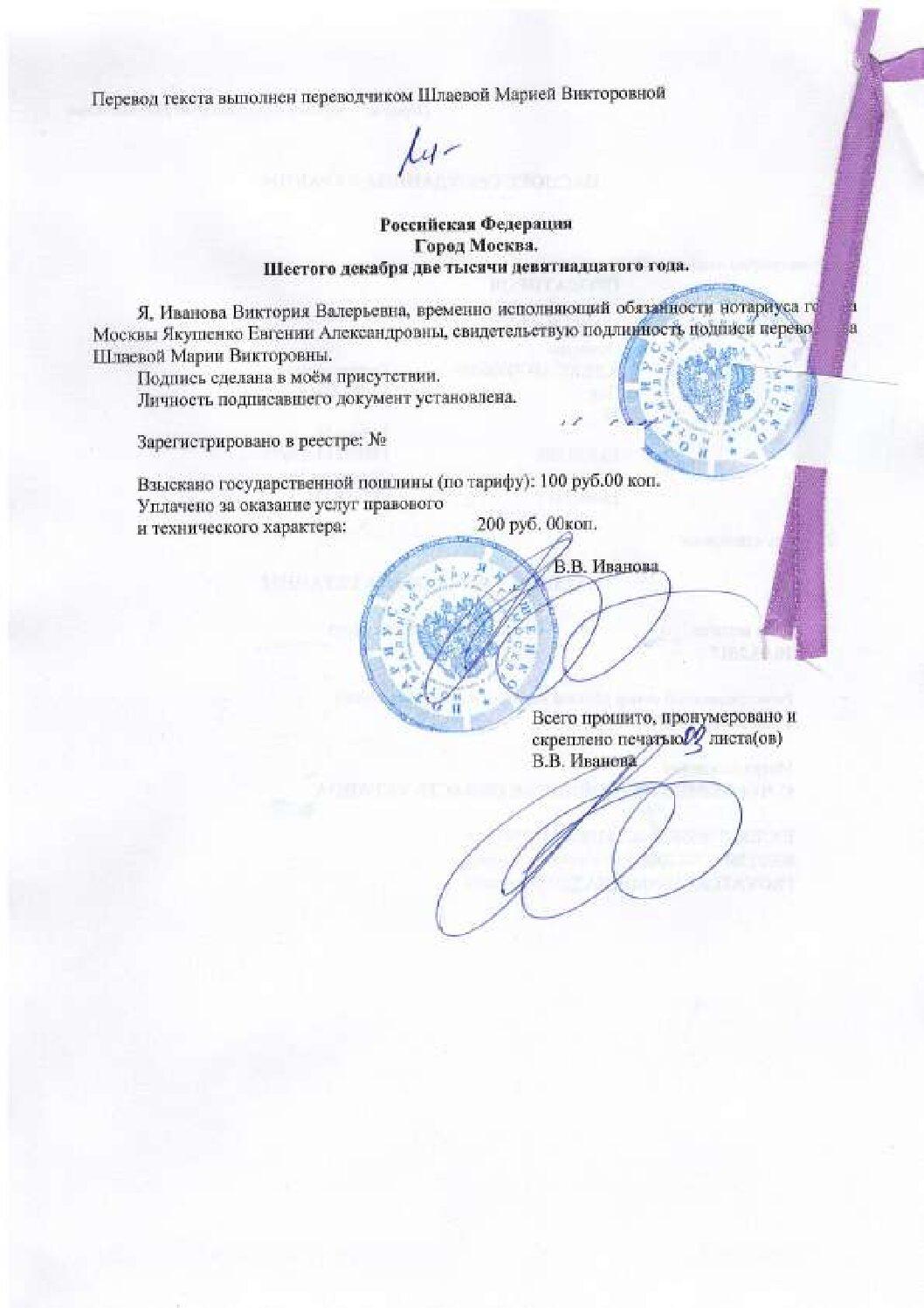 Пример нотариального перевода украинского паспорта