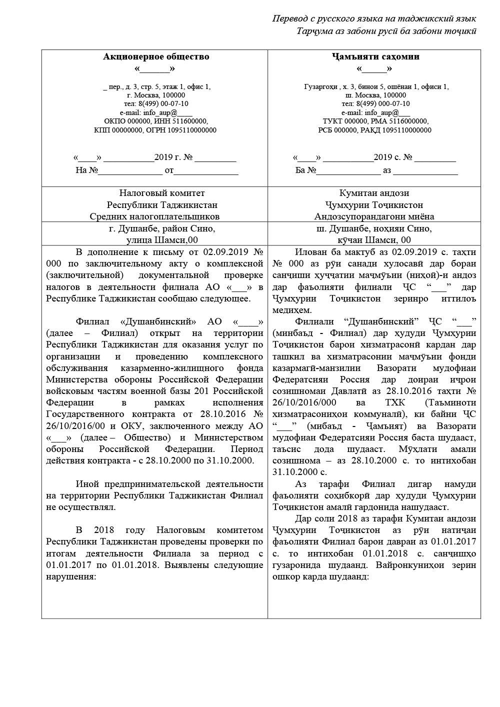 Пример перевода делового письма на таджикский язык