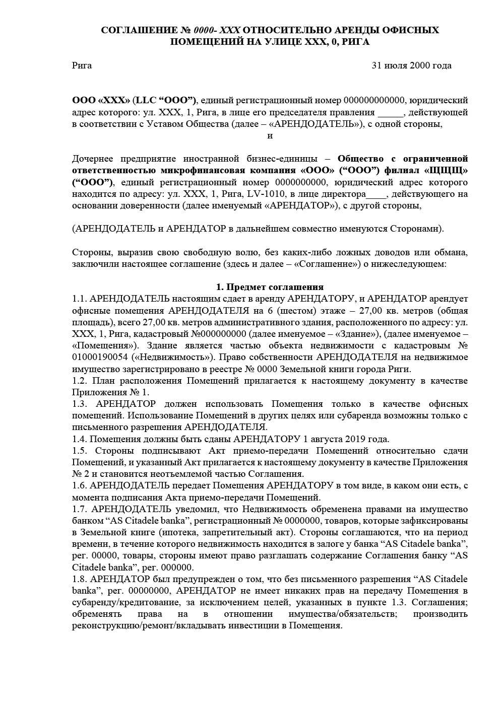Пример перевода договора аренды с английского языка