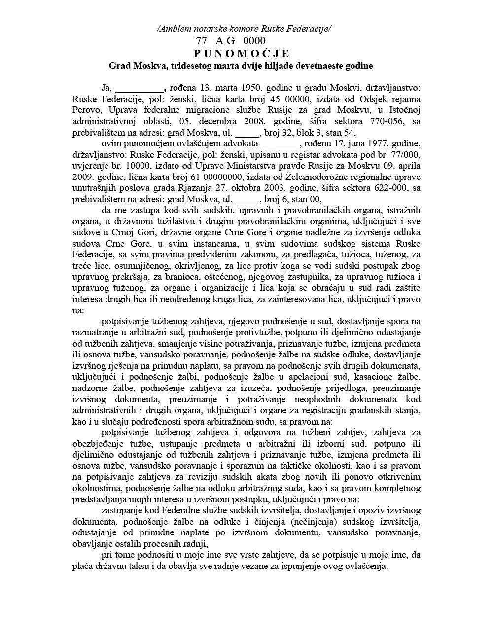 Пример перевода доверенности на сербский