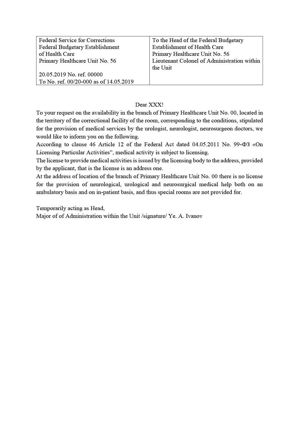 Пример перевода ответа по решению суда на английский
