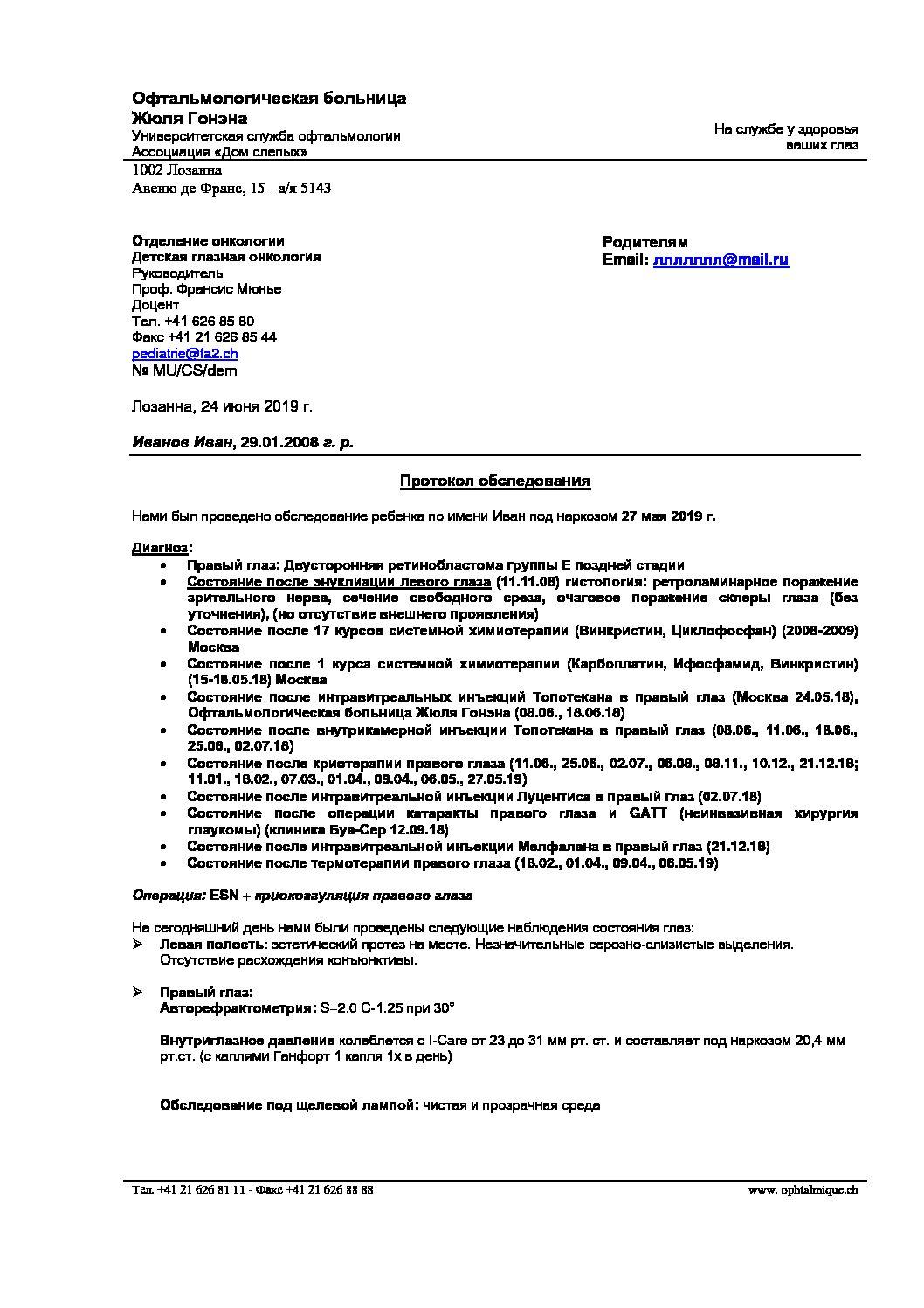 Пример перевода протокола исследования с французского