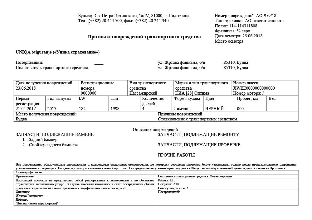 Пример перевода протокола повреждения автомобиля на с сербского