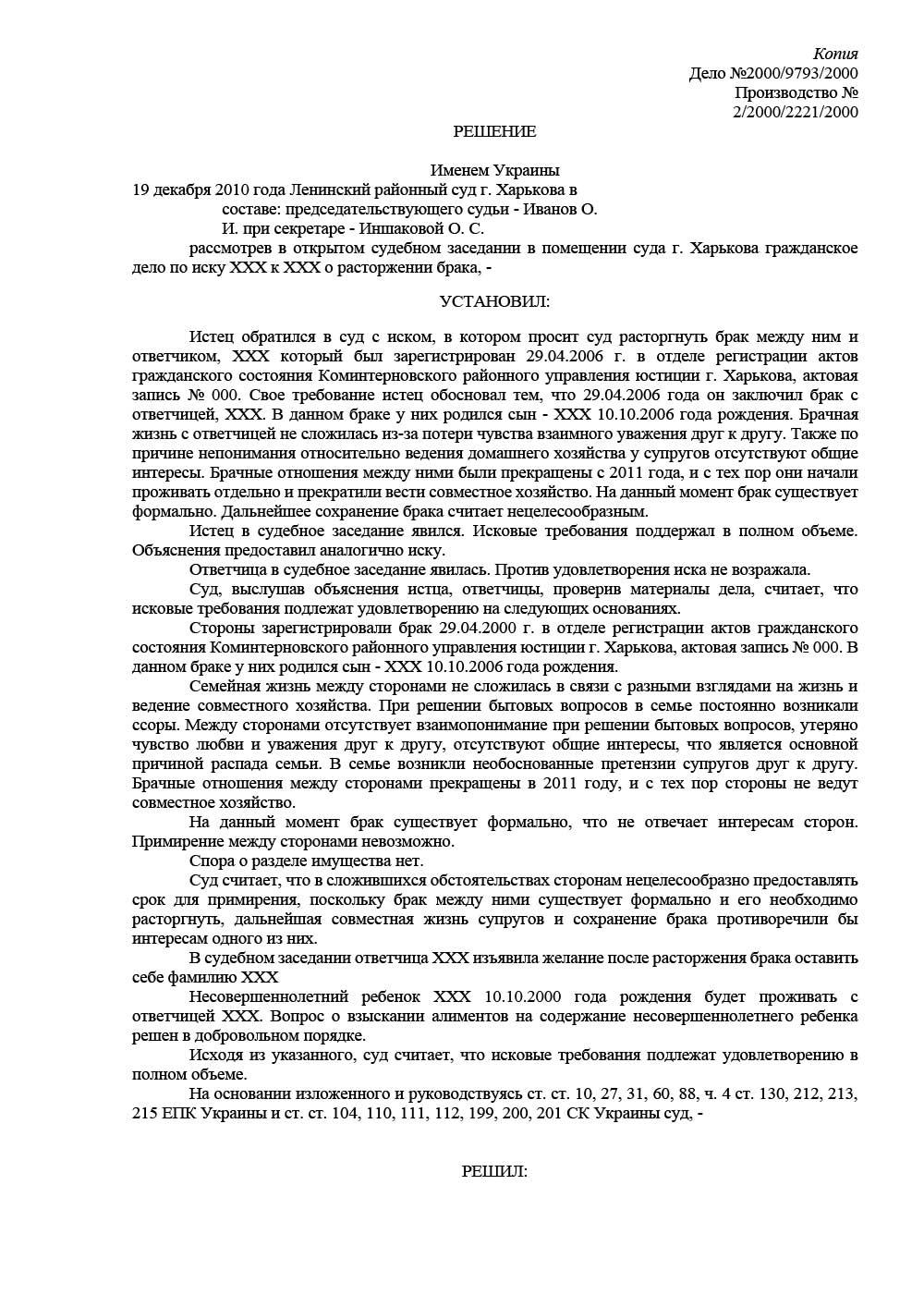 Пример перевода решениясуда с укранинского