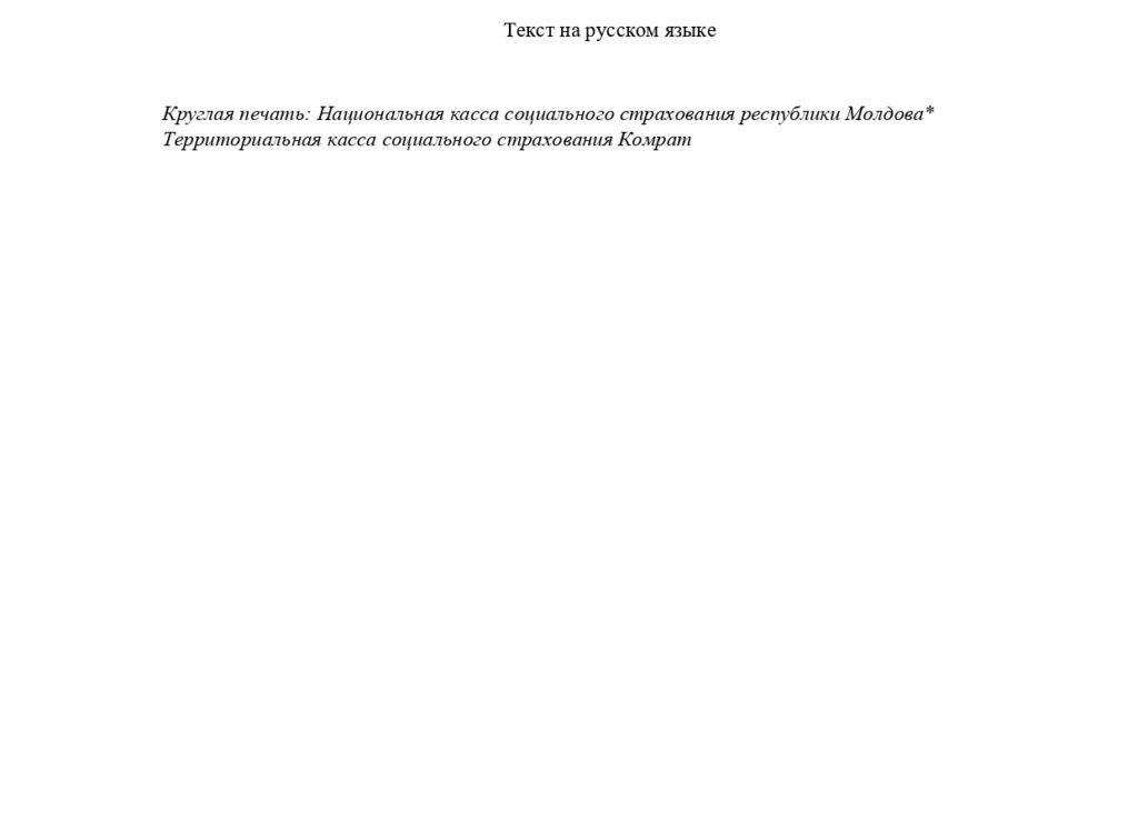 Пример перевода печати с молдавского языка