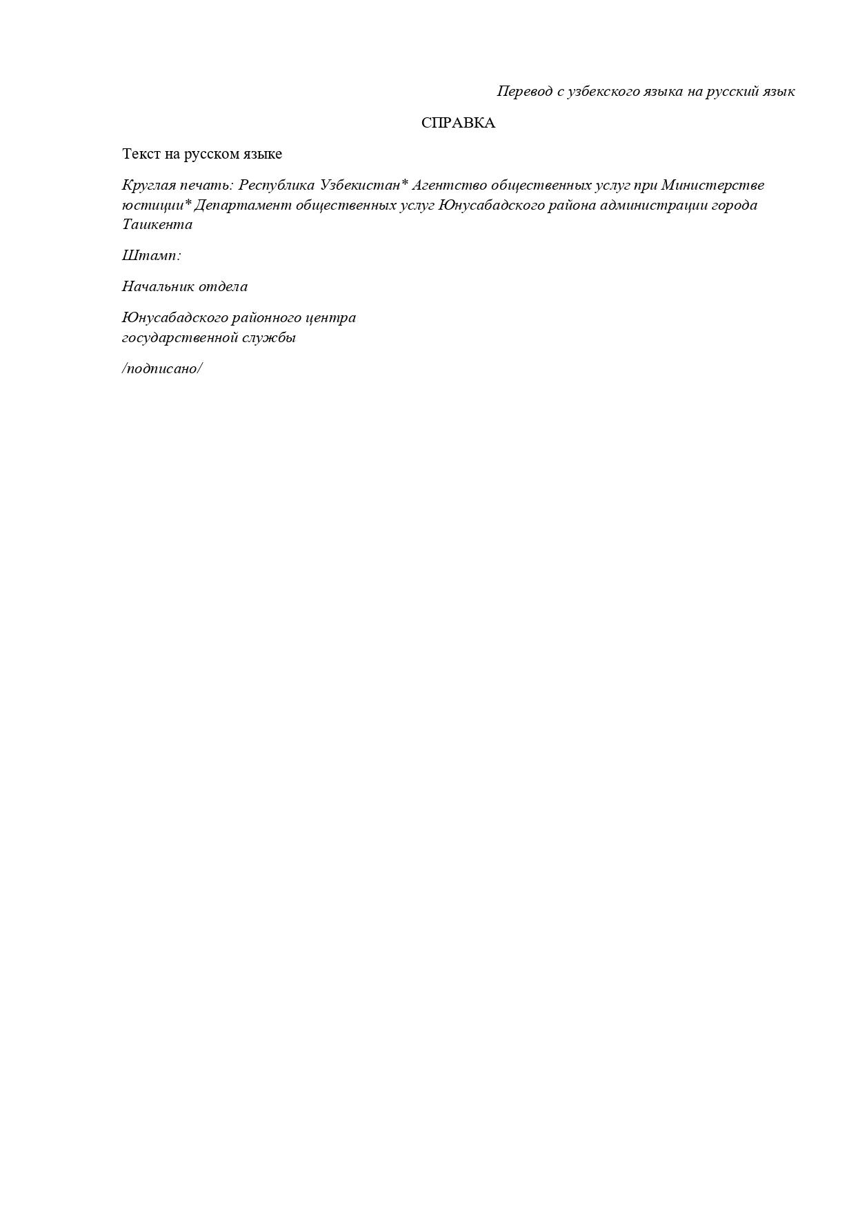 Пример перевода печати с узбекского языка