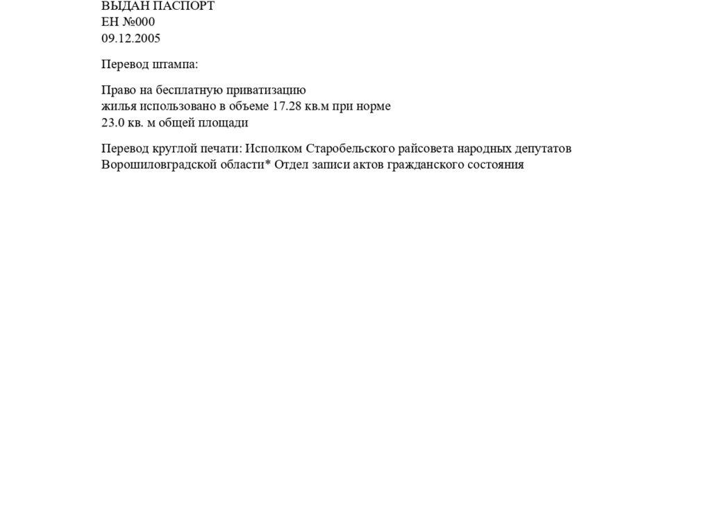 Пример перевода штампа с украинского языка