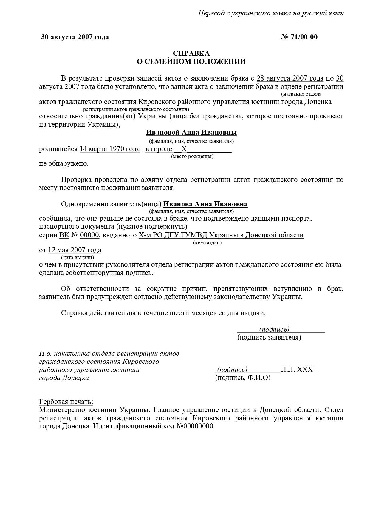 Пример перевода справки о семейном положении с украинского