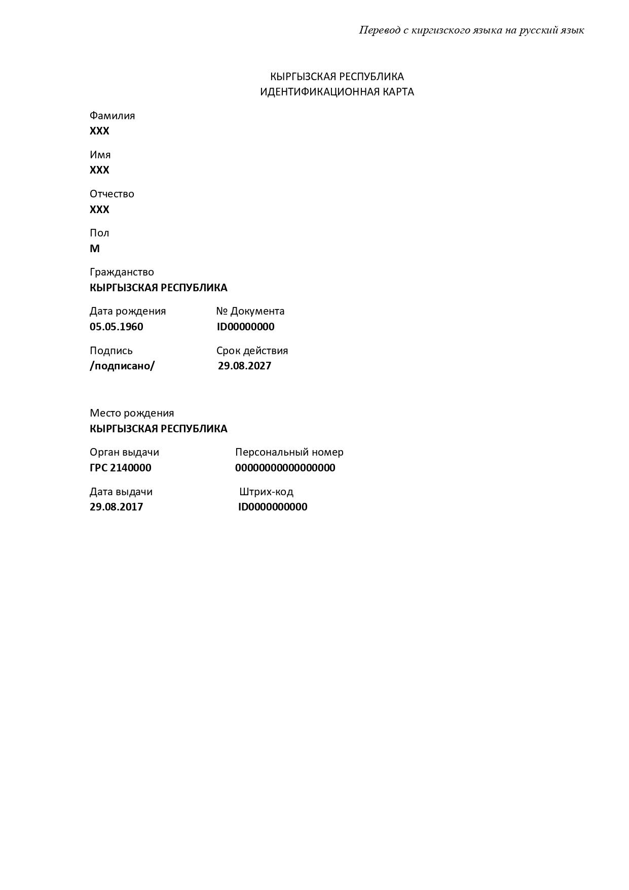 Пример перевода удостоверения личности с киргизского