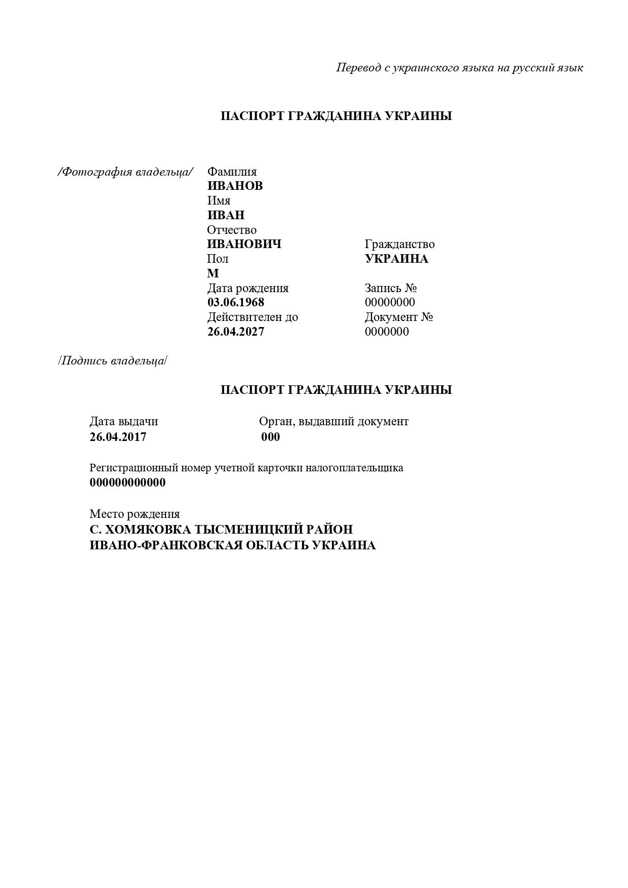Пример перевода удостоверения личности с украинского