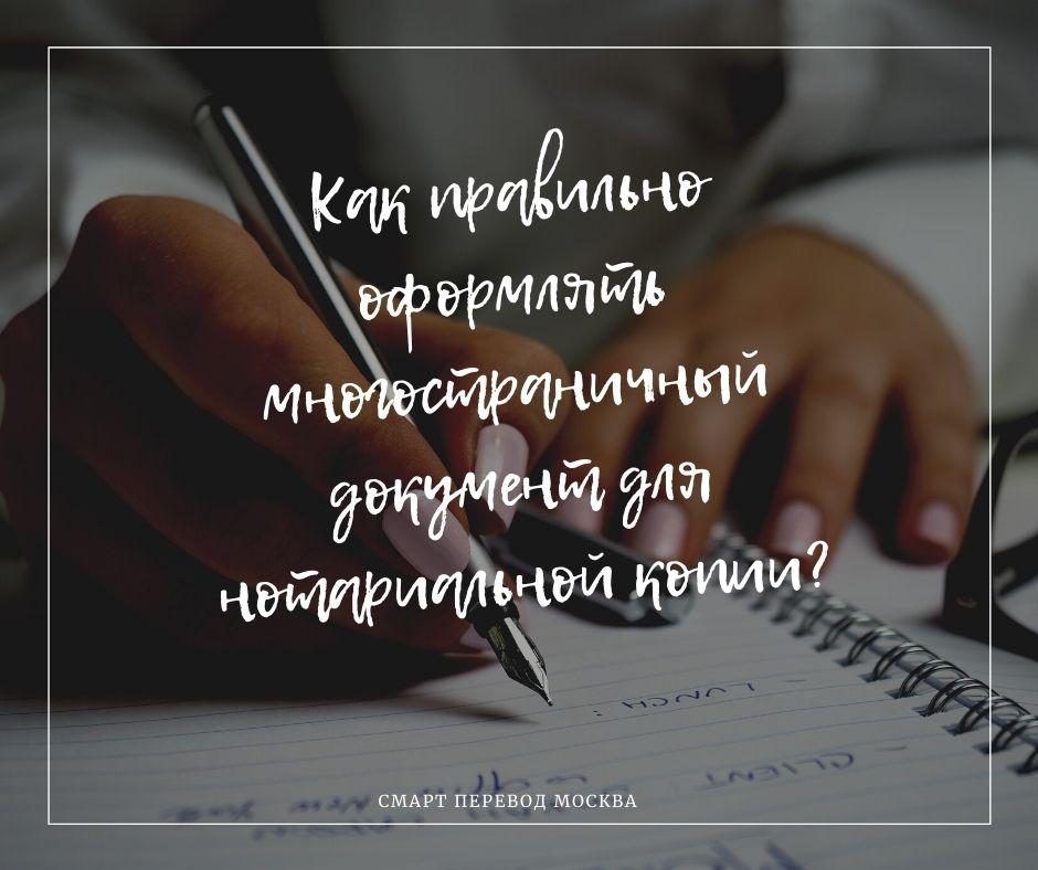 Как правильно оформлять многостраничный документ для нотариальной копии