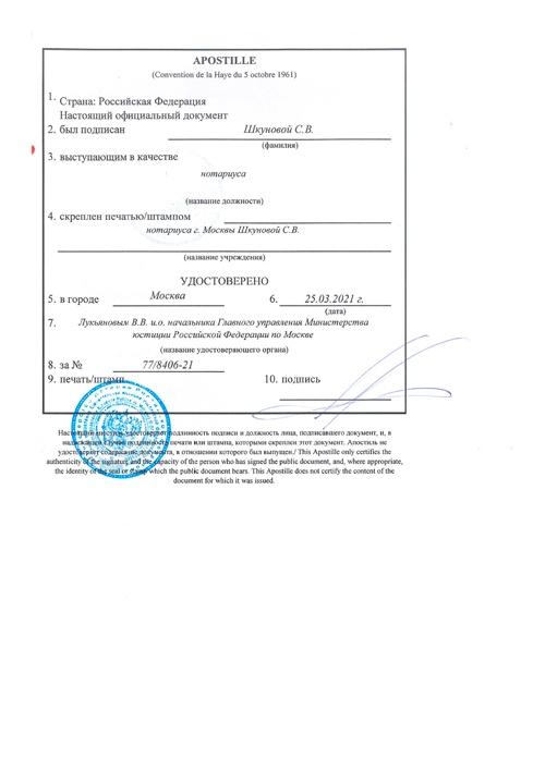 Апостиль на сертификат о вакцинации