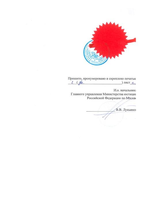 Перевод штампа апостиля на сертификат о вакцинации титульный