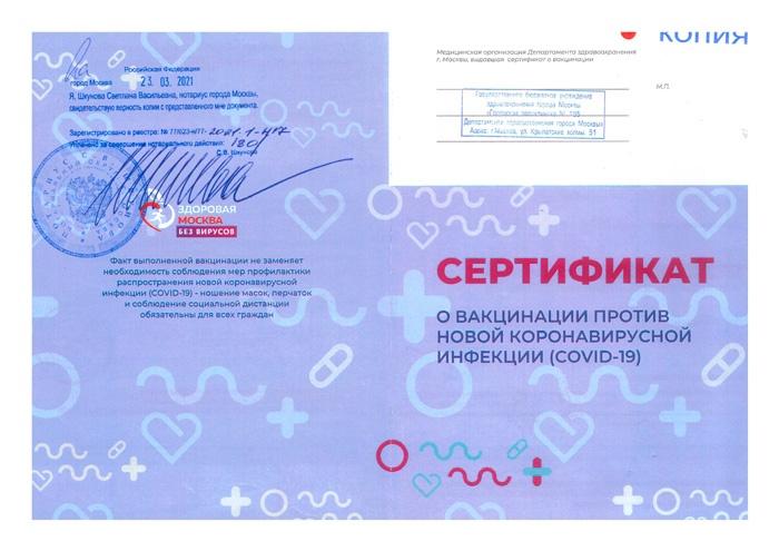 Нотариальное заверение сертификата о вакцинации