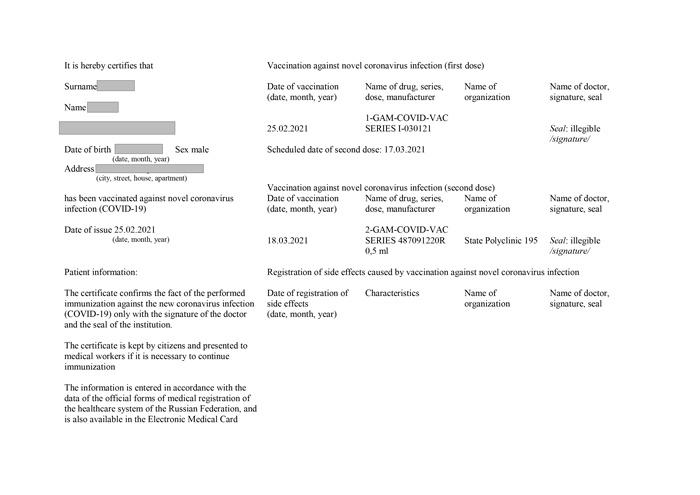 Перевод на английский сертификата о вакцинации вложение
