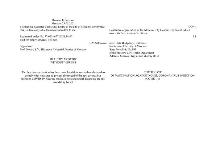 Перевод на английский сертификта о вакцинации