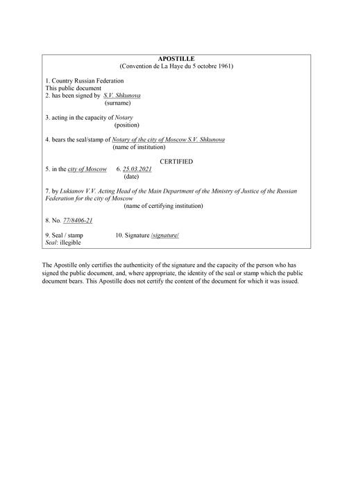 Перевод штампа апостиля-на сертификат о вакцинации