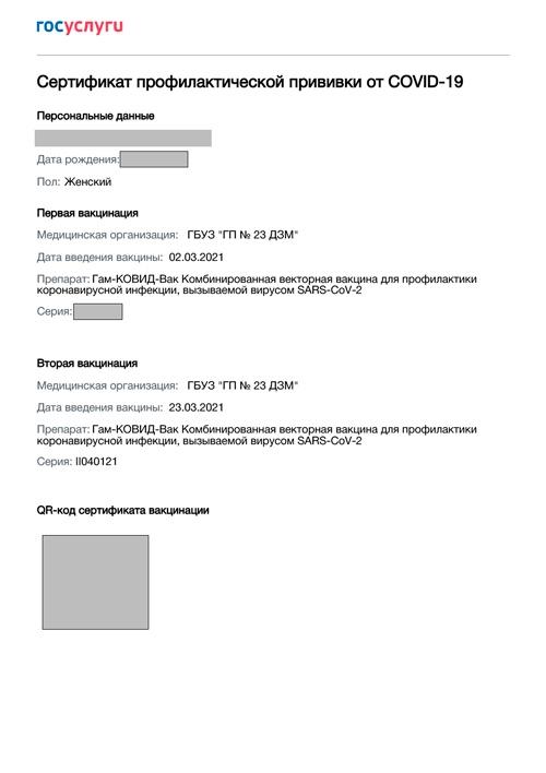 Сертификат о вакцинации с госуслуг