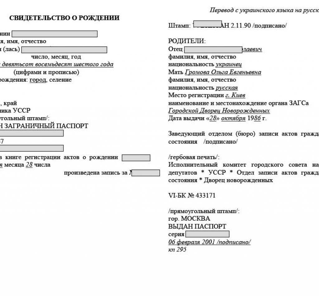 Перевод свидетельства о рождении с украинского